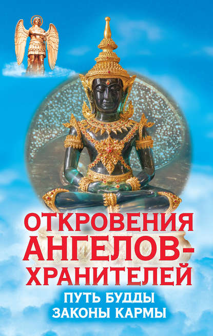 Ренат Гарифзянов Откровения ангелов-хранителей. Путь Будды. Законы кармы ренат гарифзянов откровения ангелов хранителей переселение душ