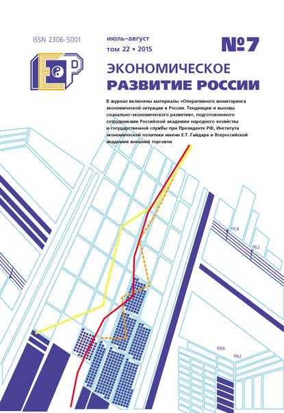 Группа авторов Экономическое развитие России № 7 2015 отсутствует экономическое развитие россии 9 2015