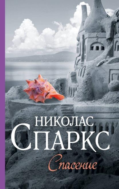 Николас Спаркс. Спасение