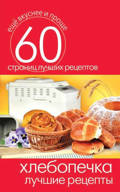 Группа авторов Хлебопечка. Лучшие рецепты