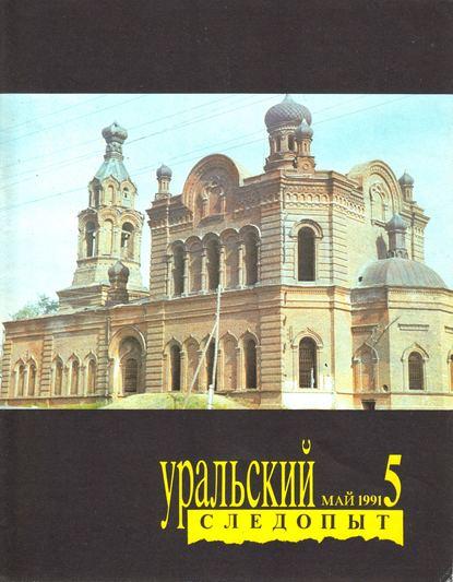 Группа авторов Уральский следопыт №05/1991