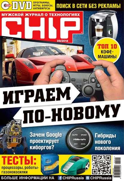 ИД «Бурда» CHIP. Журнал информационных технологий. №09/2014 ид бурда chip журнал информационных технологий 04 2014