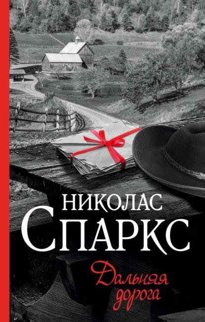 Николас Спаркс Дальняя дорога