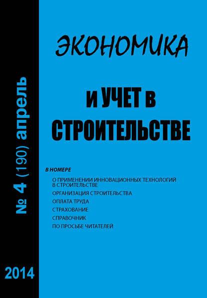 Фото - Группа авторов Экономика и учет в строительстве №4 (190) 2014 группа авторов право и экономика 01 2014
