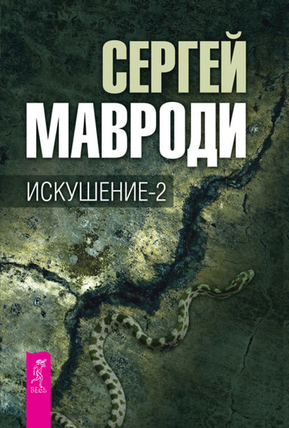 Сергей Мавроди Искушение-2