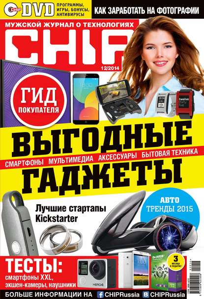 ИД «Бурда» CHIP. Журнал информационных технологий. №12/2014 ид бурда chip журнал информационных технологий 04 2014