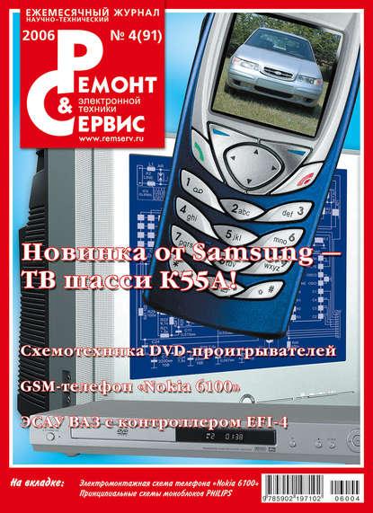 Группа авторов Ремонт и Сервис электронной техники №04/2006