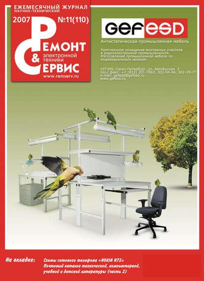 Группа авторов Ремонт и Сервис электронной техники №11/2007