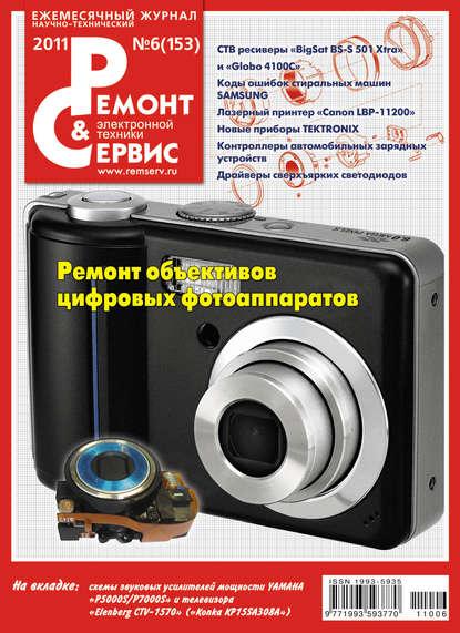 Группа авторов Ремонт и Сервис электронной техники №06/2011