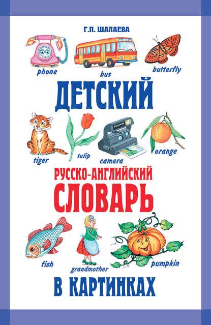 инна анисимова детский словарь по этике Г. П. Шалаева Детский русско-английский словарь в картинках