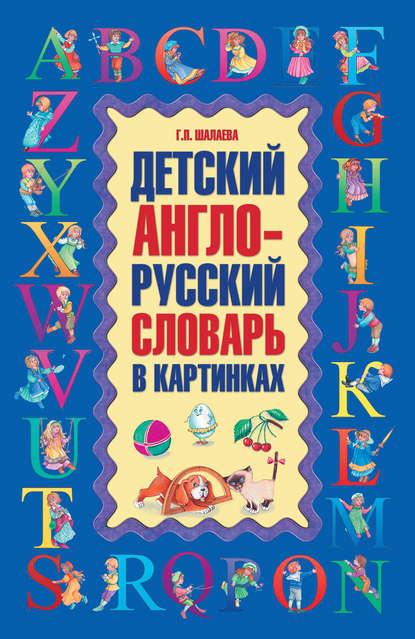 инна анисимова детский словарь по этике Г. П. Шалаева Детский англо-русский словарь в картинках
