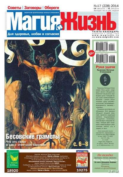 Магия и жизнь. Газета сибирской целительницы Натальи Степановой №17/2014