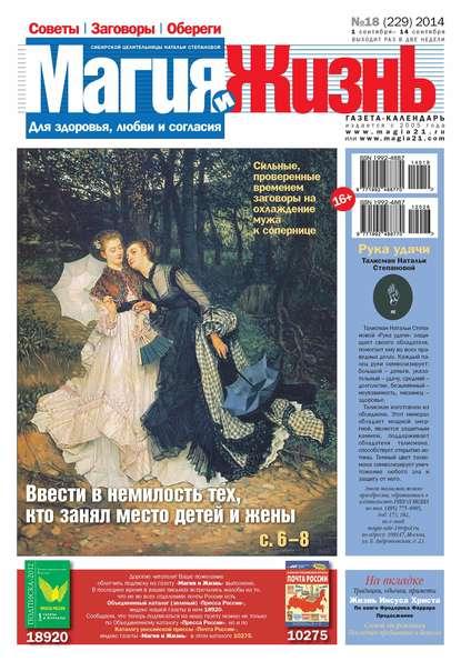 Магия и жизнь. Газета сибирской целительницы Натальи Степановой №18/2014
