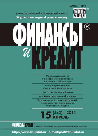 Группа авторов Финансы и Кредит № 15 (543) 2013 mustela цена в россии