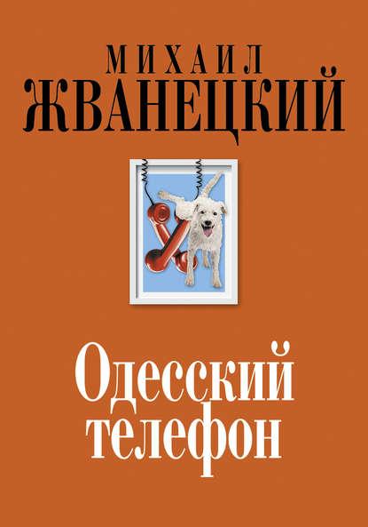 успенский михаил глебович там где нас нет роман Михаил Жванецкий Одесский телефон