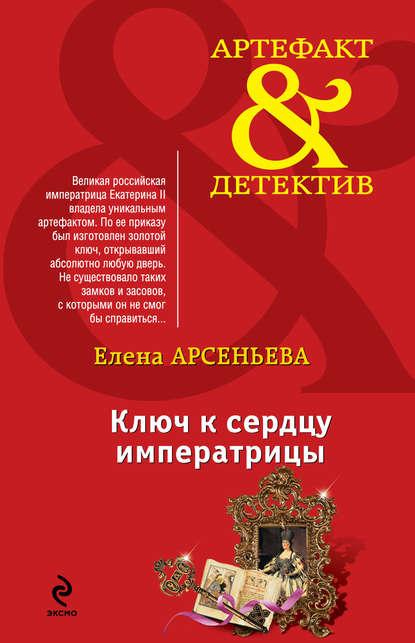 Елена Арсеньева — Ключ к сердцу императрицы