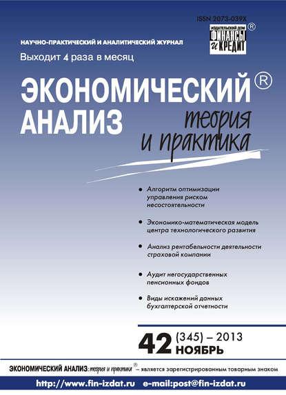 Группа авторов Экономический анализ: теория и практика № 42 (345) 2013 отсутствует экономический анализ теория и практика 26 329 2013