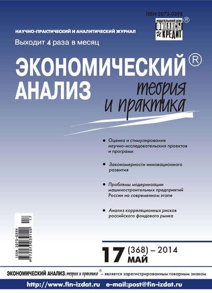 Группа авторов Экономический анализ: теория и практика № 17 (368) 2014 группа авторов экономический анализ теория и практика 47 398 2014