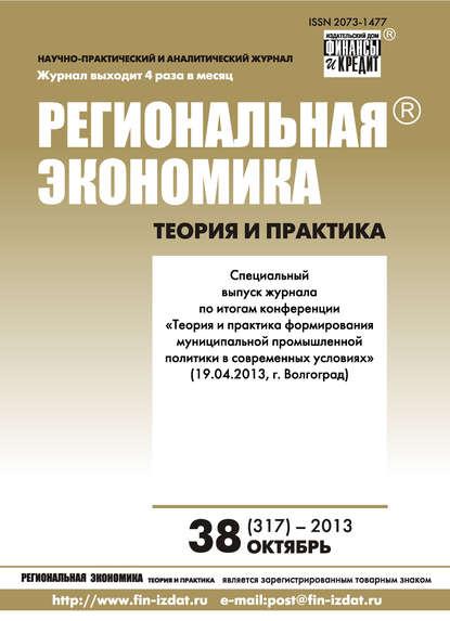 Группа авторов Региональная экономика: теория и практика № 38 (317) 2013 недорого