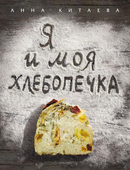Анна Китаева Я и моя хлебопечка