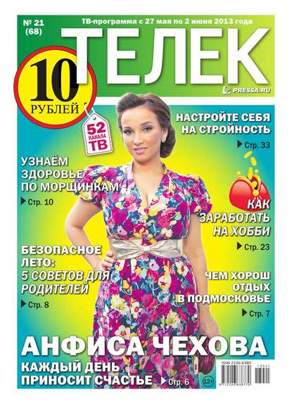 Фото - Редакция газеты Телек Pressa.ru Телек 21-2013 редакция газеты телек pressa ru телек 41 2013