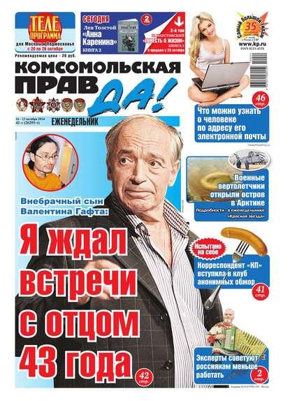 Комсомольская правда 42т-2014