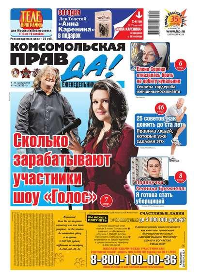 Комсомольская правда 41т-2014