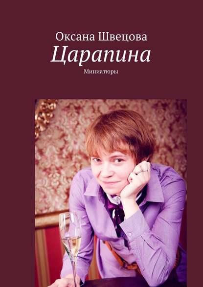 Оксана Швецова Царапина. Миниатюры оксана логашова лирические миниатюры