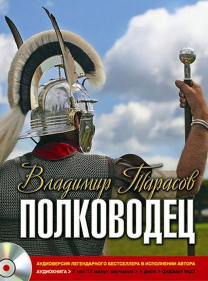 Владимир Тарасов Полководец недорого