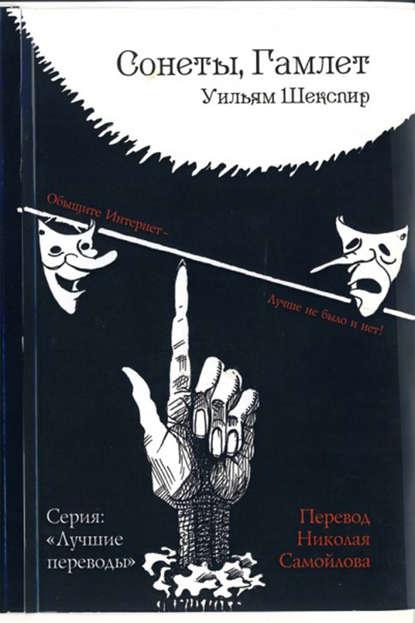 Уильям Шекспир — Сонеты. Гамлет