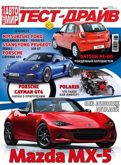 ИД «Бурда» Журнал «Тест-Драйв» №06/2015 ид бурда журнал oops 06 2015
