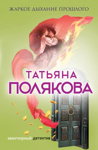 Татьяна Полякова — Жаркое дыхание прошлого
