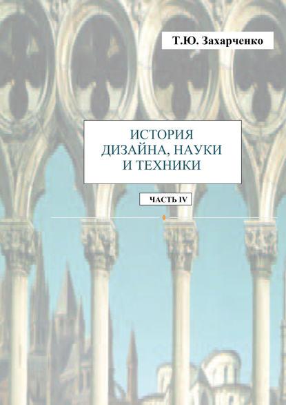 цена на Т. Ю. Захарченко История дизайна, науки и техники. Часть IV
