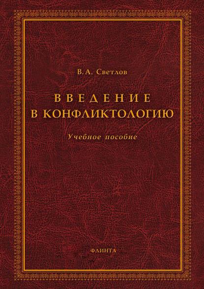 Виктор Александрович Светлов Введение в конфликтологию недорого
