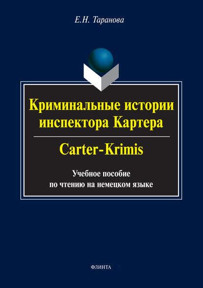 Криминальные истории инспектора Картера / Carter Crimis.