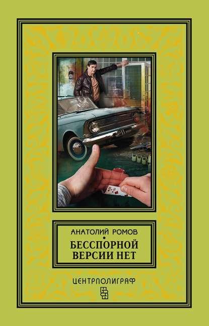 Фото - Анатолий Ромов Бесспорной версии нет (сборник) анатолий ромов совсем другая тень