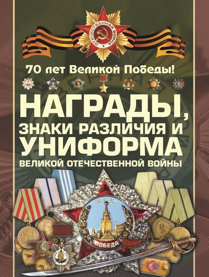 Награды, знаки различия и униформа Великой Отечественной