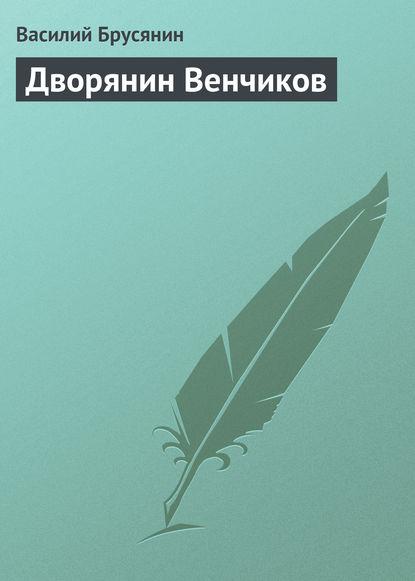 Фото - Василий Брусянин Дворянин Венчиков василий брусянин ни живые – ни мёртвые