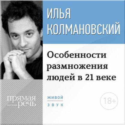 Лекция 18+ «Особенности размножения людей в 21 веке»