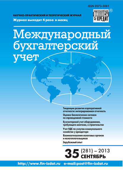 Группа авторов Международный бухгалтерский учет № 35 (281) 2013 группа авторов международный бухгалтерский учет 11 353 2015