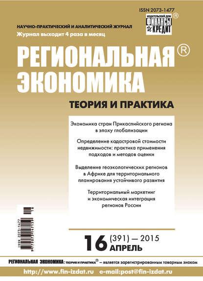Группа авторов Региональная экономика: теория и практика № 16 (391) 2015 недорого