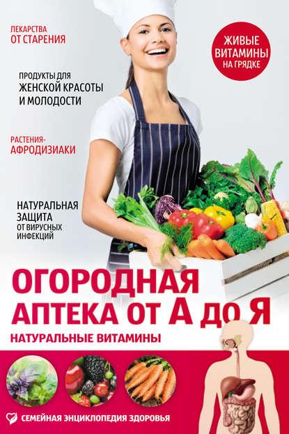 Елена Первушина Огородная аптека от А до Я. Натуральные витамины
