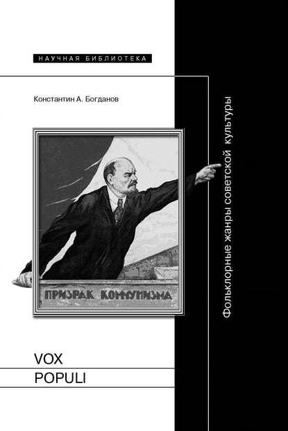 Константин Анатольевич Богданов Vox populi. Фольклорные жанры советской культуры