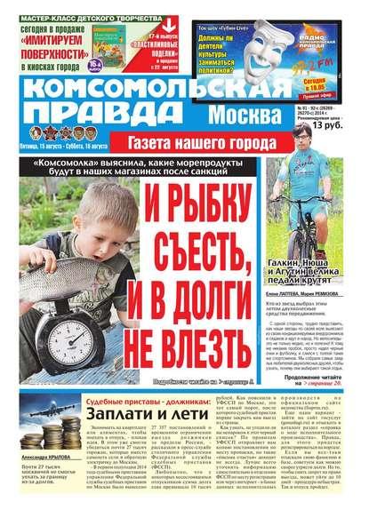 Комсомольская Правда. Москва 91-92 фото