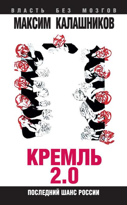 Калашников Максим Кремль 2.0. Последний шанс России аудиокнига