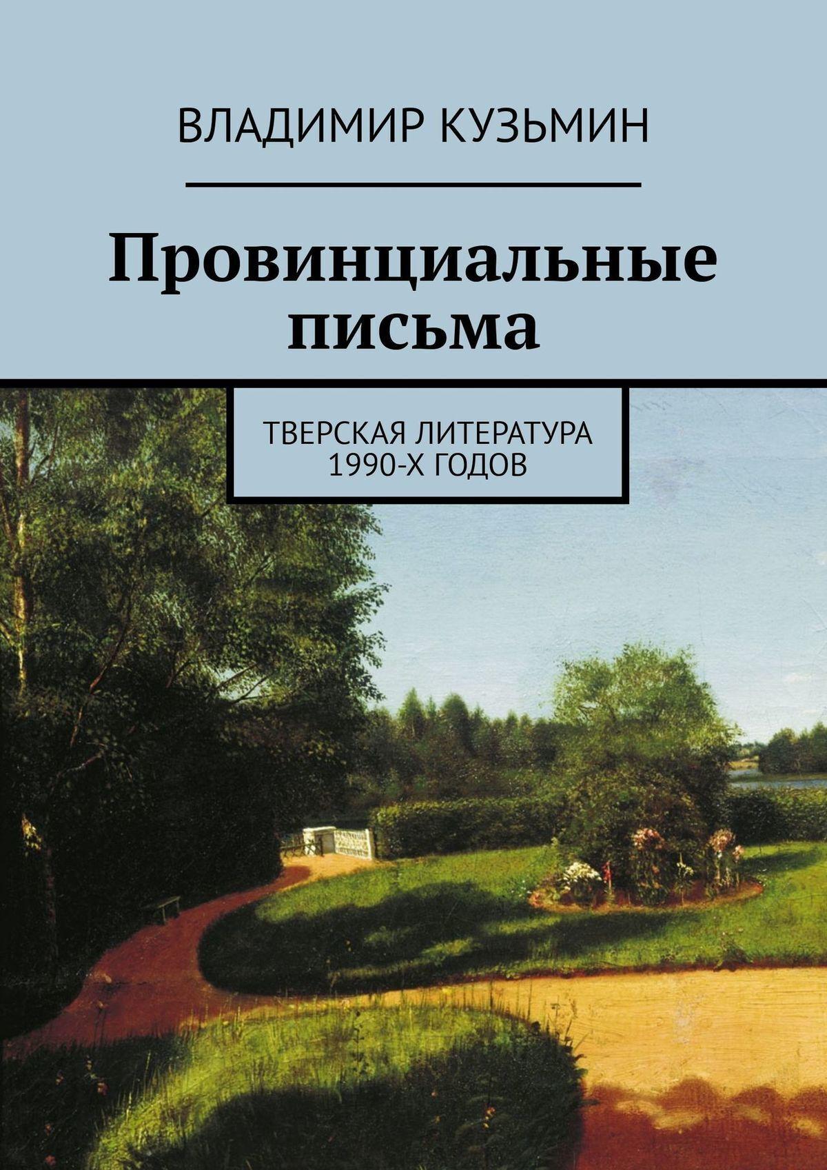Провинциальные письма