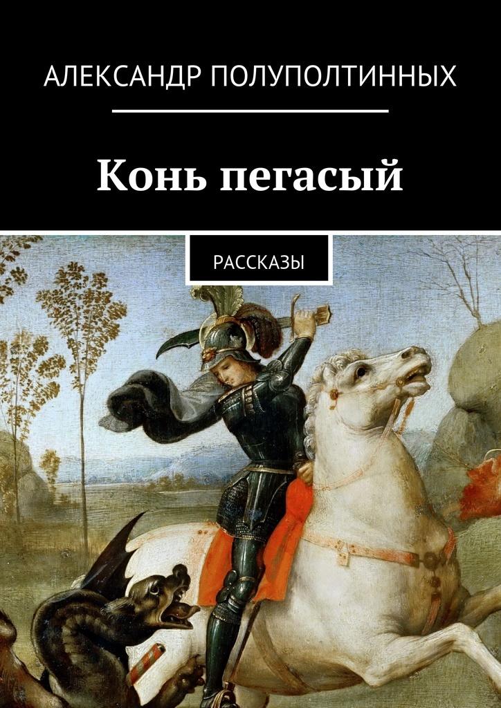 Конь пегасый