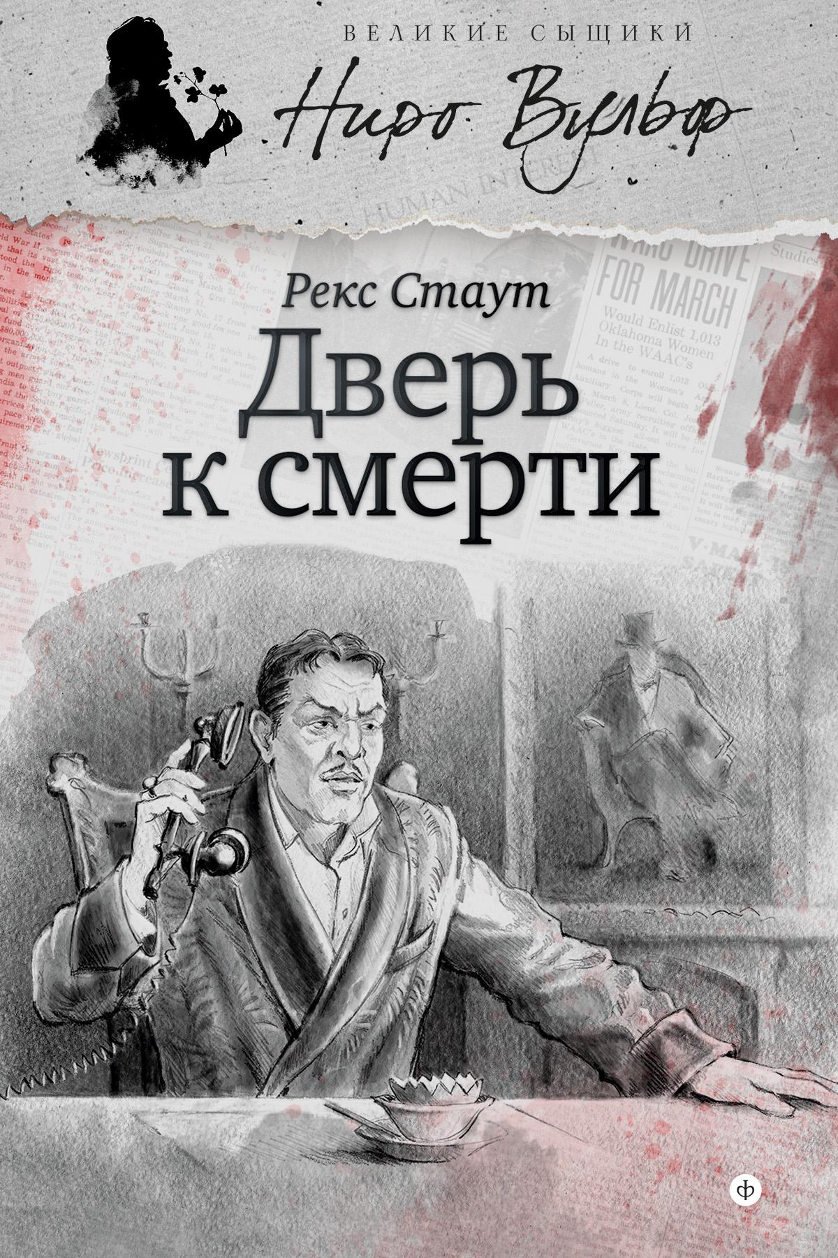 Дверь к смерти (сборник)