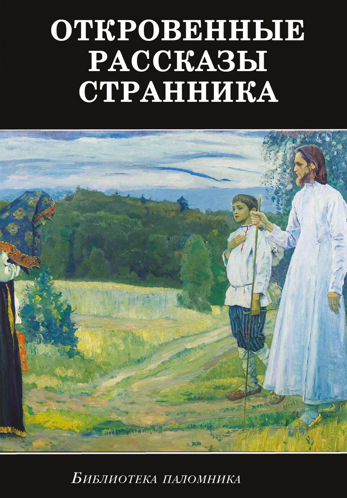 Откровенные рассказы странника духовному своему отцу