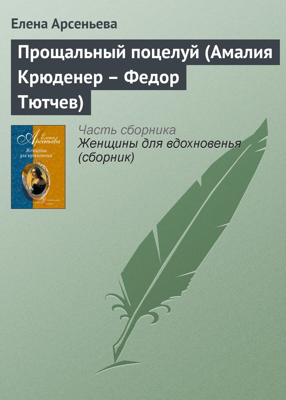 Прощальный поцелуй (Амалия Крюденер – Федор Тютчев)